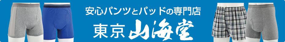 健康食品〜オシッコの悩み 東京山海堂