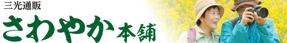 さわやか本舗 (旧 東京山海堂)